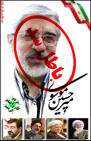 http://ferri.persiangig.com/Moosavi%20batel%20shod.jpg